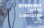 OsiriX MD医疗图像处理软件11.0版本已正式发布