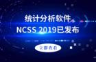 统?#21697;?#26512;软件NCSS 2019已发布