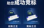 """教室照明专用电源,莱福德""""四大天王""""助力企业成功竞标"""