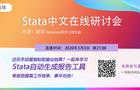 【免费直播】Stata自动生成报告工具及演示