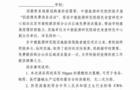 关于为北京高校免费提供公共区域消杀的函