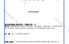 Lab Companion 获得9类商标注册证