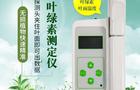 植物叶绿素测定仪及时发现病虫害
