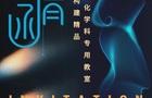 中教启星强势「出摊」!邀您相约2020山东教育装备博览会