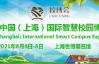 2021中国上海国际智慧校园博览会