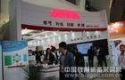 金山顶尖纳米黑板隆重亮相北京教育装备展