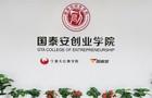 国泰安创业学院:构建新时代创新创业教育新生态