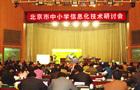 中国教育装备采购网、中国现代教育装备杂志社负责人丛林先生为研讨会致辞
