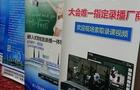 爱录客全程支持中国教育技术协会外语专业委员会第21届年会