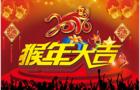 北京绿源大德生物愿大家元旦快乐!