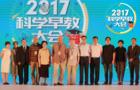 中国首个科学早教大数据发布