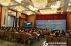 理加联合参加第一届全国气体同位素技术与地球科学应用研讨会