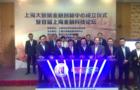 上海大数据金融创新中心在复旦大学成立