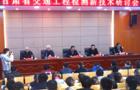 甘肃省交通工程检测新技术研讨会圆满举办