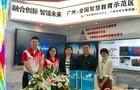 广州教育信息化成果闪耀第十九届中国教育信息化应用成果展示交流活动
