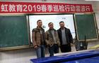 長虹教育2019年春季巡檢活動起航,讓老師無憂使用教學設備
