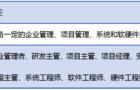 北京1月24日ISO26262道路车辆功能安全培训班