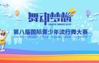 第八屆舞動夢想流行舞大賽圓滿落幕,為中國流行舞蹈續寫輝煌篇章