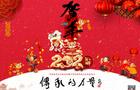 2020《传承的力量》春节篇温暖播出
