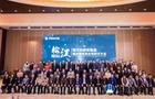 松江论坛现代科研实验室建设标准及应用研讨大会在上海成功召开