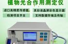 方科植物光合作用测定仪分析光合速率