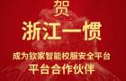 入选CCTV7《中国品牌故事》:浙江一惯加入钦家智能校服安全平台