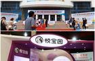 悦宝园引爆2021北京国际幼教用品展览会,三大新项目备受瞩目!