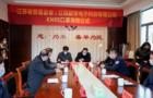 江苏省慈善总会与欧帝科技联合向教育、公安、环卫系统捐赠KN95口罩
