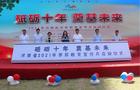 2021年河南省学前教育宣传月启动