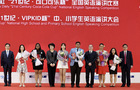 """""""21世紀杯""""""""一帶一路""""青少年英語演講比賽總決賽在杭州閉幕"""