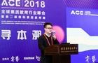 """海风教育俞昊晟受邀出席""""2018ACE全球素质教育行业峰会"""""""