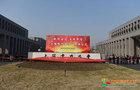 上海电力大学正式揭牌
