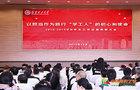 昆明理工大學召開2018-2019學年學生工作總結表彰大會