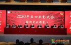 安徽理工大学隆重举行2020年五四表彰大会