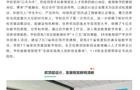 """河南工学院:以""""新工科""""建设为引领推动学校高质量发展"""