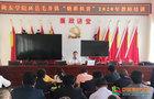 陇东学院实施毛井镇中小学及幼儿园教师暑期培训项目
