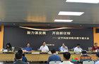 辽宁科技学院召开2020年秋季新学期中层干部会议
