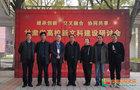 甘肅民族師范學院副校長牟吉信參加甘肅省高校新文科建設研討會