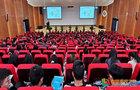 四川省茶產業系統培訓在宜賓學院舉行