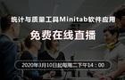 免费培训 | Minitab软件应用直播培训