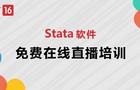 免费培训 | Stata软件系列在线直播培训