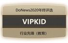 DoNews 2020年终评选:VIPKID 斩获行业先锋奖