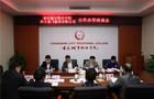 重庆城市职业学院· 科大讯飞大数据学院
