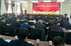 民乐县召开2021年春季学期开学工作会议
