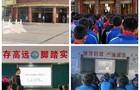 """民乐县多形式开展""""全民国家安全教育日""""活动"""