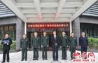 河南省全民国防教育中心干部培训基地挂牌成立
