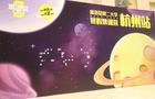 富语堂第二大学浙江一校寒假班开启 快乐星球快乐学习