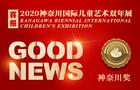 蕃茄田艺术3位学员作品斩获神奈川国际儿童艺术双年展奖项