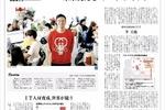中国编程教育企业编程猫登上日本主流媒体