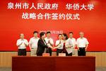 华侨大学与泉州市人民政府签署战略合作备忘录